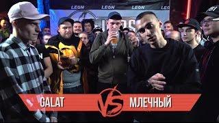 VERSUS #8 (сезон III): Galat VS Млечный