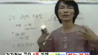 getlinkyoutube.com-감기 증상별치유.flv