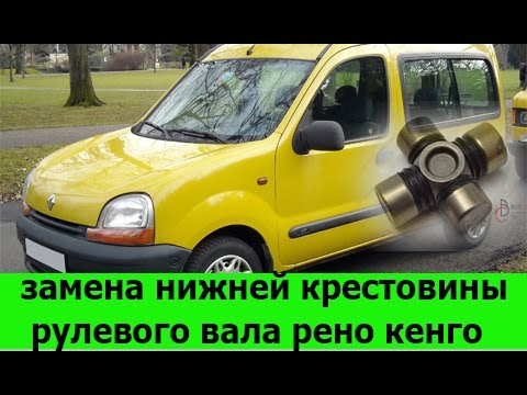 Renault kangoo стук руля