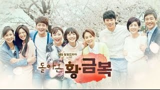 getlinkyoutube.com-돌아온 황금복 117회 | The Return of Hwang Geum Bok Episode 117 Sneak Preview