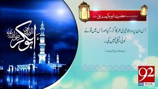 Quote | Hazrat Abu Bakar Siddique (RA) | 11 Sep 2018 | 92NewsHD