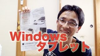 getlinkyoutube.com-Windowsタブレット・フルのWin8.1 Office搭載のタブレットのお話。