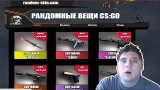 getlinkyoutube.com-Как получить дорогое оружие  в CS:GO
