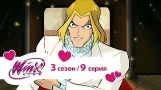 getlinkyoutube.com-Клуб Винкс - Клуб Винкс - Сезон 3 Серия 9 - Сердце и меч