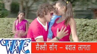"getlinkyoutube.com-Latest Bhojpuri Hot Song 2015 ||  बवाल लगता - Babal lagelu || Sandeep Kumar ""Sandey"""