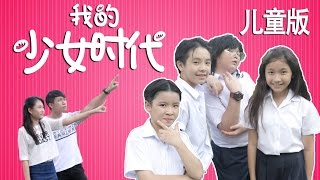 getlinkyoutube.com-我的少女时代 (儿童版) - Our Times Kids Edition Parody | Pea Nut Butter Studios
