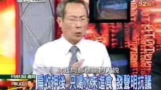 getlinkyoutube.com-中天骇客赵少康 2008年11月13日_chunk_3