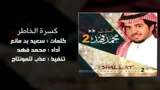 getlinkyoutube.com-شيلة كسرة الخاطر اداء محمد فهد