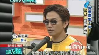 getlinkyoutube.com-2014.06.15台灣大搜索/最恨狗仔爆已婚生女 吳宗憲求償槓黎智英