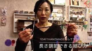 getlinkyoutube.com-調節可能 革ひも 簡単結び方 金具なし!気分・洋服に合わせて雰囲気を変えて♪