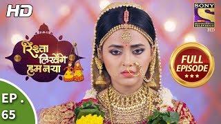 Rishta Likhenge Hum Naya - Ep 65 - Full Episode - 5th  February, 2018