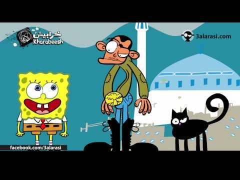 spongebob سبونج بوب
