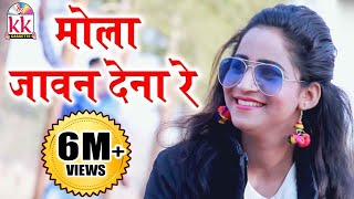 लेखाश्री नायक-Cg Song-Mola Jawan Dena re-Lekhashree Nayak-New Hit Chhatttisgarhi Geet HD Video 2017