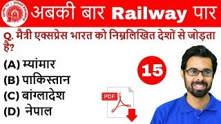 9:30 AM - Railway Crash Course | Current Affairs by Bhunesh Sir | Day #15
