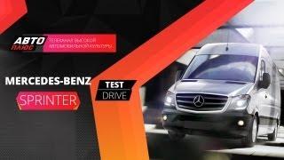 getlinkyoutube.com-Тест-драйв Mercedes Sprinter 2013 (Наши тесты)