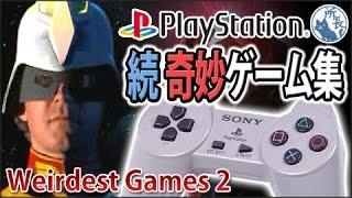 getlinkyoutube.com-【PS】 続・奇妙ゲーム集 [PS1 Weirdest Video Games 2]