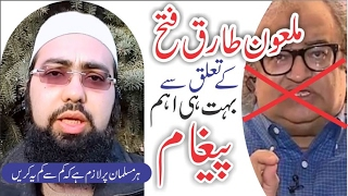 Very Important Message to All Muslim's - About Ban Tareq FATAH- By: Dr.Mufti Yasir Nadim Alwajdi DB