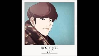 [MP3/DL] 장동우 인피니트 (Dongwoo Infinite) – 마음에 묻다 (Feat. 윤소윤) width=