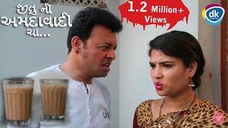જીતુ ની અમદાવાદી ચા |Greva Kansara |Jordar Comedy Video 2018 |Jokes 2018