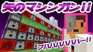 getlinkyoutube.com-【たこらいす】Dr.タコのレッドストーン研究所PART16!! 【マインクラフト】 (矢のマシンガン!アローハワユー!!(゜Д゜))