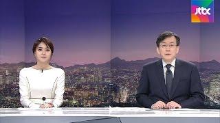 getlinkyoutube.com-2월 23일 (목) 뉴스룸 다시보기
