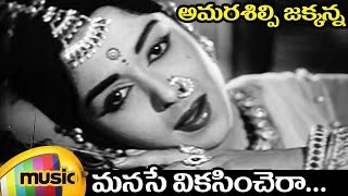getlinkyoutube.com-ANR Hit Songs | Amarasilpi Jakkanna Movie | Manase Vikasinchera Video Song | ANR | Saroja Devi