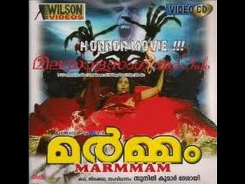 Marmam 2004: Full Malayalam Movie
