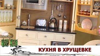 getlinkyoutube.com-Дизайн маленькой кухни хрущевка