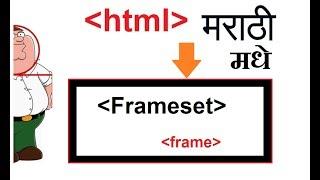 Frameset tag   HTML Marathi TUTORIAL   HTML मराठी