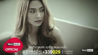 getlinkyoutube.com-ไม่มีหัวใจ : Sunshine | Official MV
