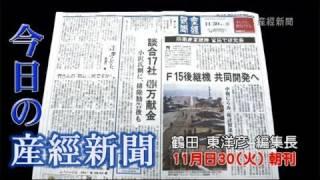 getlinkyoutube.com-今日の産経新聞 11月30日 朝刊