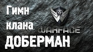 Warface PozitivMC - Гимн клана ДОБЕРМАН