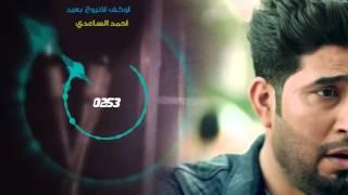getlinkyoutube.com-احمد الساعدي اوكف لاتروح بعيد 2016