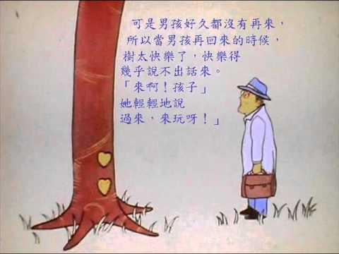 愛心樹-蘋果樹 - YouTube