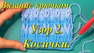 "getlinkyoutube.com-Вязание крючком. Узор ""Косички""."