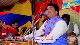 Saday Ujrann Tay | Sharafat Ali Khan | Zeeshan Wedding Program | Saraiki Song