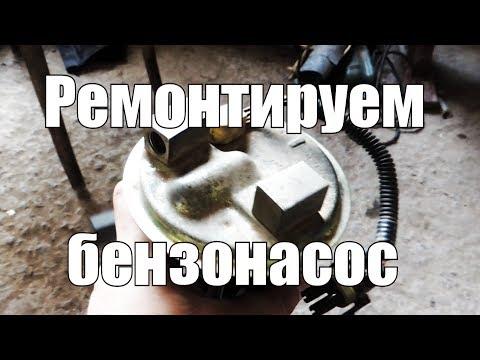 Ремонт бензонасоса. Как установить бензонасос? Замена фильтра тонкой очистки.