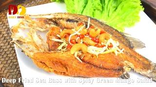 getlinkyoutube.com-Deep Fried Sea Bass with Spicy Green Mango Salad (Thai Food) ปลากระพงทอดยำมะม่วง
