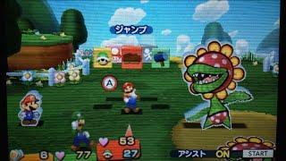 getlinkyoutube.com-【3DS】マリオ&ルイージRPG ペーパーマリオMIX ペーパーボスパックン戦