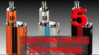getlinkyoutube.com-ТОП 5 Электронных сигарет для начинающих и не только (ИМХО)