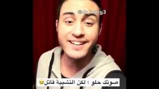 getlinkyoutube.com-صوتك حلو ؛ لكن التشبية قاتل ههههههههههههههههه