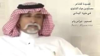 getlinkyoutube.com-مصلح بن عياد الشلوي   قصته وقصيدته في خويه اليماني