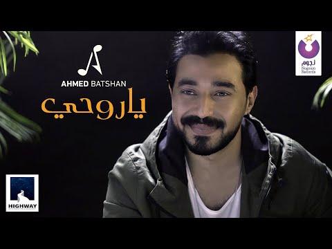 Ahmed Batshan – Ya Rohy (Official Music Video) أحمد بتشان – يا روحى