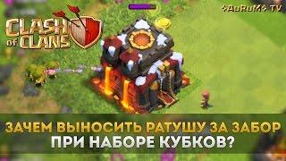 getlinkyoutube.com-Зачем выносить ТХ (Ратушу) за забор при наборе кубков? | Clash of Clans