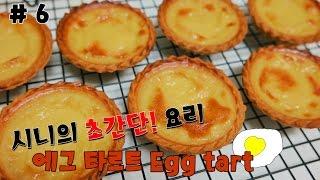 """[요리의시니] # 6 """"초간단 요리"""" 에그타르트 How to make Egg tart"""