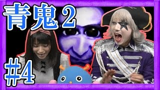 getlinkyoutube.com-#4【ホラー】絶叫再び!あの恐怖が返ってきた!青鬼2【GameMarket】