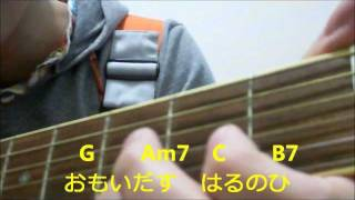 getlinkyoutube.com-初心者編①/上を向いて歩こう~ギター弾き語り講座~