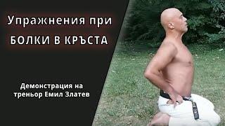 getlinkyoutube.com-Болки в гърба  - йога комплекс упражнения за болки в гърба