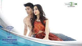 getlinkyoutube.com-Miss International Thailand 2015 | 22-08-58 | 6/8