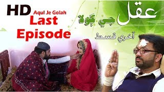 Aqul Je Golah EP 7 (Last Episode)    SIndh TV Drama Serial   HD1080p   SindhTVHDDrama